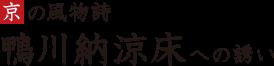 京の風物詩 鴨川納涼床への誘い